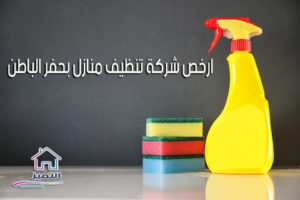 ارخص شركة تنظيف منازل بحفر الباطن