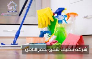 شركة تنظيف شقق بحفر الباطن