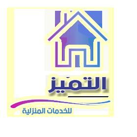 شركة التميز للخدمات المنزلية