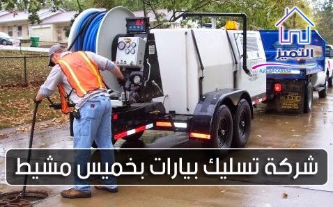 شركة تسليك بيارات بخميس مشيط