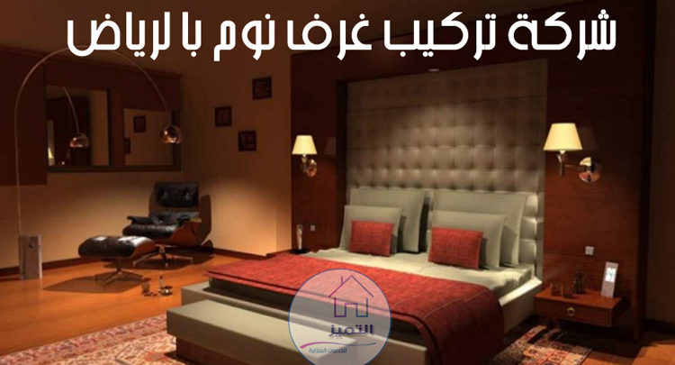 شركة تركيب غرف نوم بالرياض