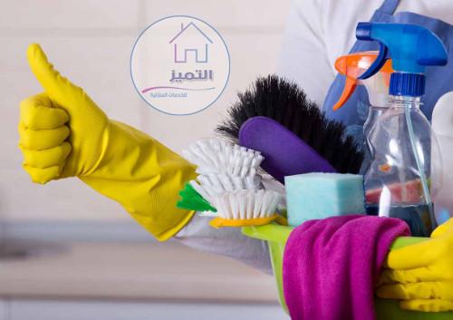 شركة تنظيف منازل في الدمام