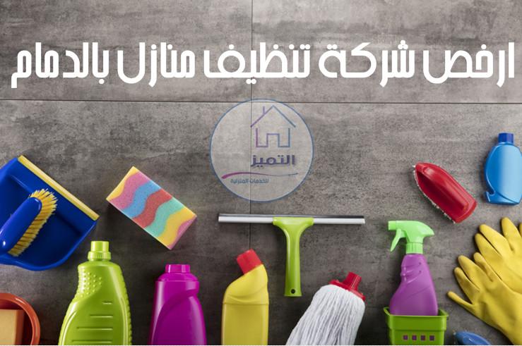 ارخص شركة تنظيف منازل بالدمام