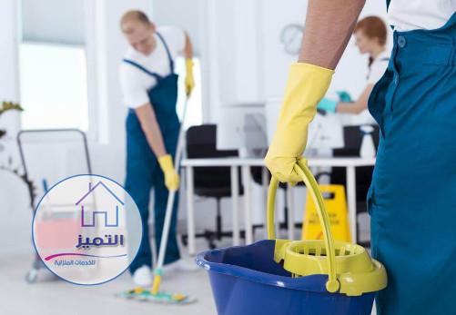 شركات تنظيف بحفر الباطن