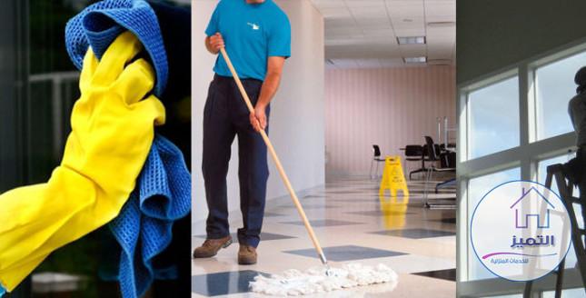 شركة تنظيف في حفر الباطن