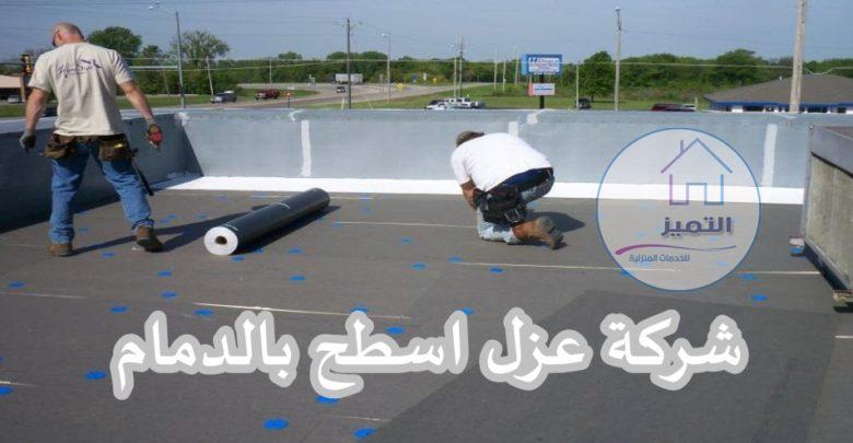 Photo of شركة عزل اسطح بالدمام