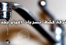 Photo of شركة كشف تسربات المياه بجدة